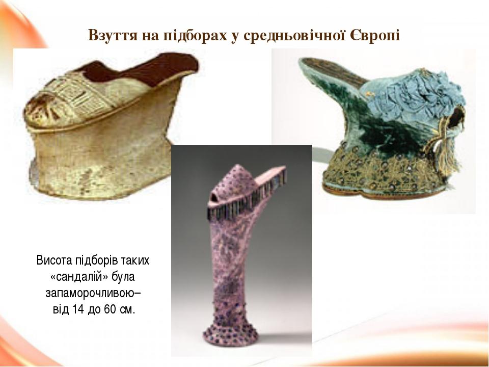 Взуття на підборах у средньовічної Європі Висота підборів таких «сандалій» бу...