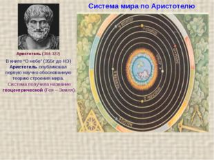 """Система мира по Аристотелю Аристотель (384-322) В книге """"О небе"""" (355г до НЭ)"""