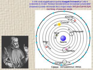 К 150г александрийский астроном Клавдий Птолемей (87-165) в сочинении из 13 к