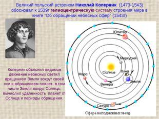 Великий польский астроном Николай Коперник (1473-1543) обосновал к 1539г гел