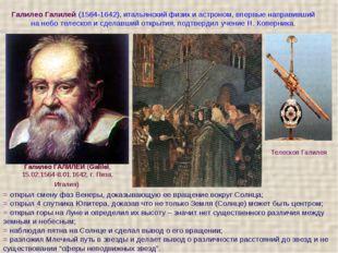 Галилео Галилей (1564-1642), итальянский физик и астроном, впервые направивши