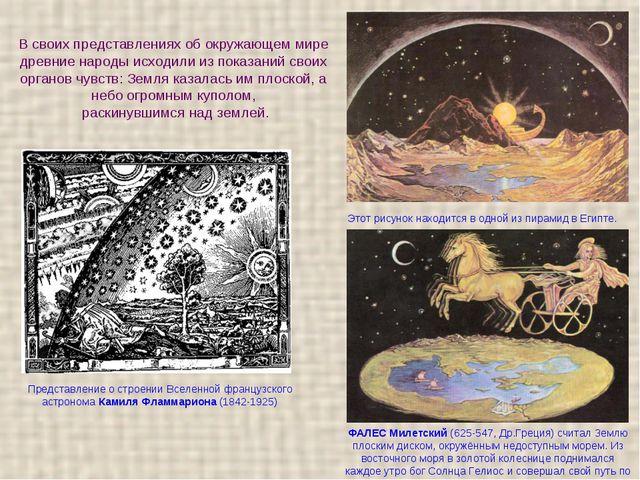 В своих представлениях об окружающем мире древние народы исходили из показани...