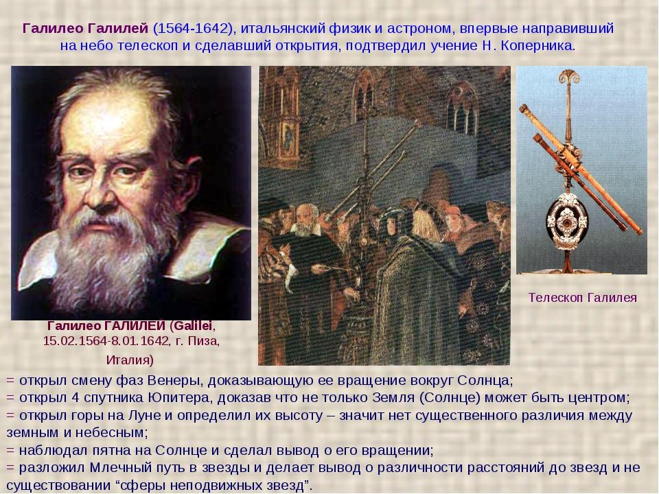 Галилео Галилей (1564-1642), итальянский физик и астроном, впервые направивши...