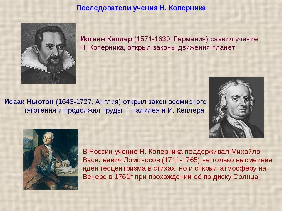 Последователи учения Н. Коперника Иоганн Кеплер (1571-1630, Германия) развил...