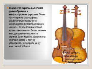 В оркестре скрипка выполняет разнообразные и многосторонние функции.Очень ч