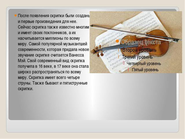 После появления скрипки были созданы и первые произведения для нее. Сейчас с...