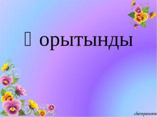Қорытынды cherepanova