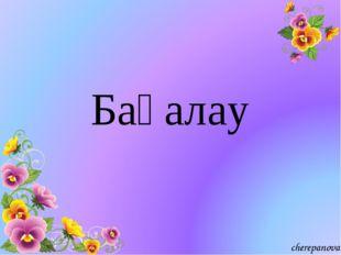 Бағалау cherepanova