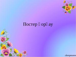 Постер қорғау cherepanova