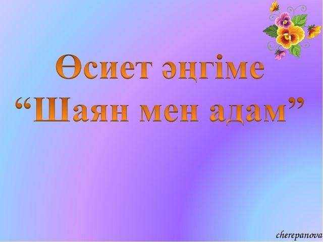 cherepanova