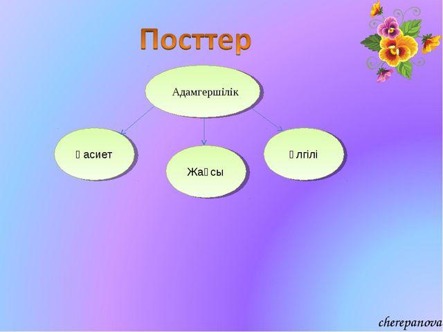 Қасиет Жақсы Үлгілі Адамгершілік cherepanova