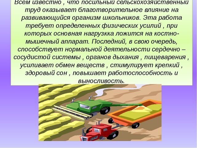Всем известно , что посильный сельскохозяйственный труд оказывает благотворит...