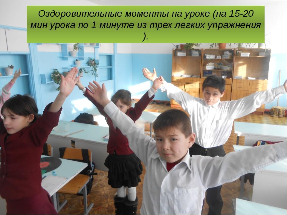 Оздоровительные моменты на уроке (на 15-20 мин урока по 1 минуте из трех лег...