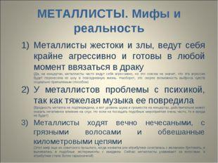 МЕТАЛЛИСТЫ. Мифы и реальность Металлисты жестоки и злы, ведут себя крайне агр