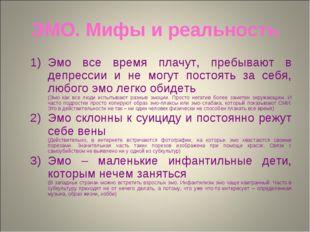 ЭМО. Мифы и реальность Эмо все время плачут, пребывают в депрессии и не могут