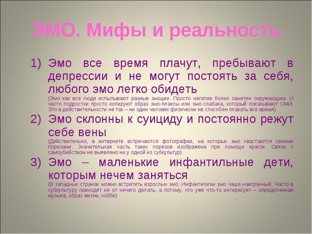 ЭМО. Мифы и реальность Эмо все время плачут, пребывают в депрессии и не могут...