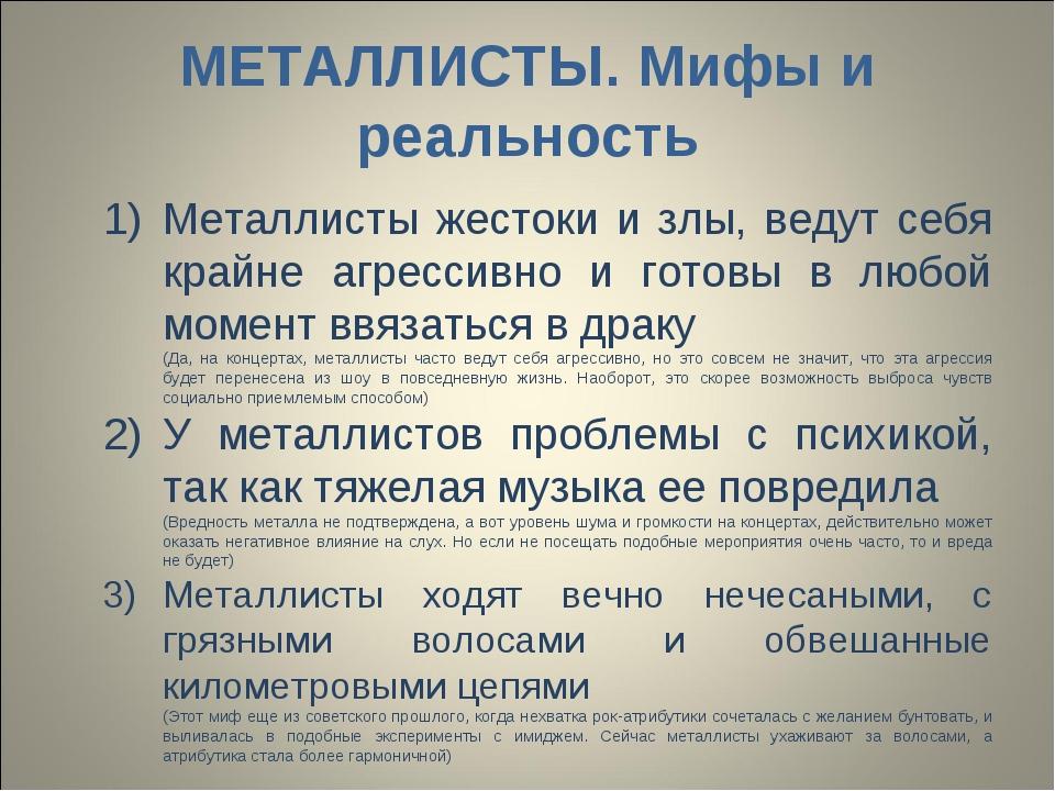 МЕТАЛЛИСТЫ. Мифы и реальность Металлисты жестоки и злы, ведут себя крайне агр...