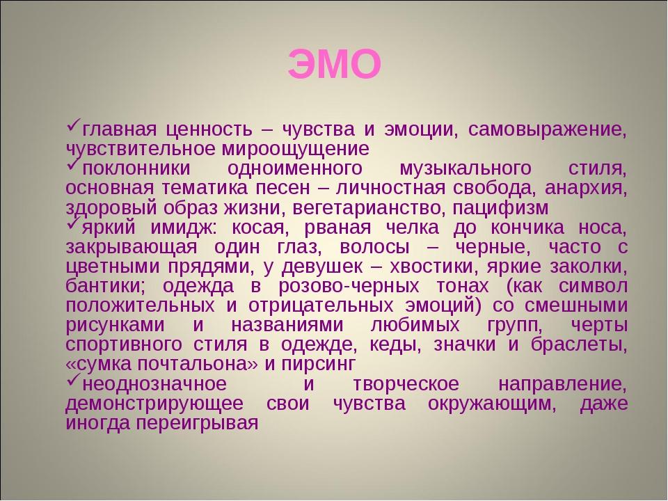 ЭМО главная ценность – чувства и эмоции, самовыражение, чувствительное мироощ...