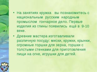 На занятиях кружка вы познакомитесь с национальным русским народным промыслом