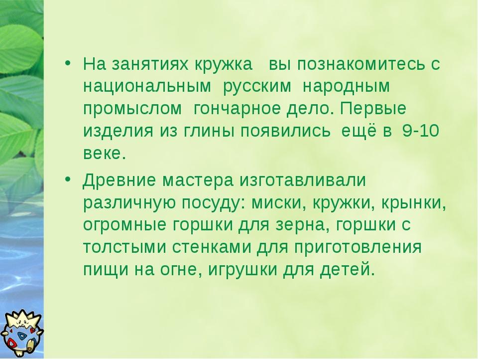 На занятиях кружка вы познакомитесь с национальным русским народным промыслом...