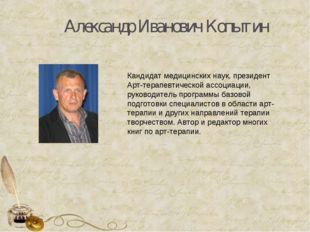 Александр Иванович Копытин Кандидат медицинских наук, президент Арт-терапевт