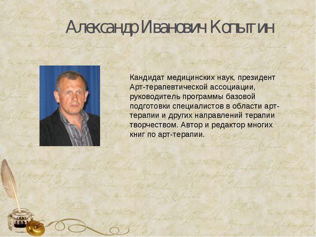Александр Иванович Копытин Кандидат медицинских наук, президент Арт-терапевт...