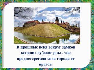 В прошлые века вокруг замков копали глубокие рвы - так предостерегали свои го