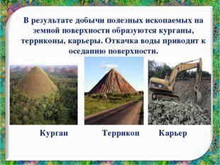 В результате добычи полезных ископаемых на земной поверхности образуются кург