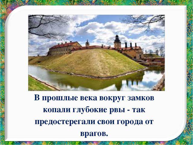 В прошлые века вокруг замков копали глубокие рвы - так предостерегали свои го...