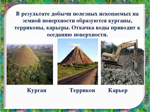 В результате добычи полезных ископаемых на земной поверхности образуются кург...
