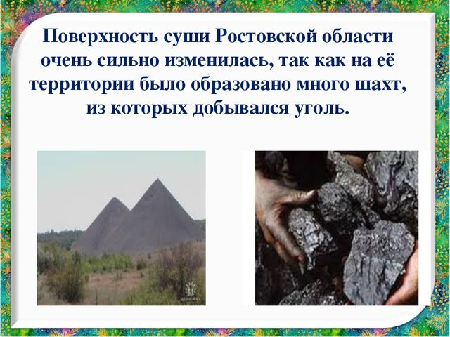 Поверхность суши Ростовской области очень сильно изменилась, так как на её те...