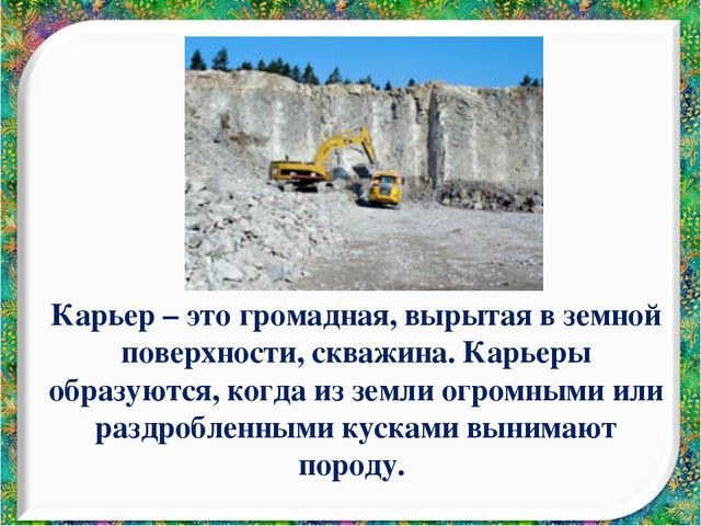 Карьер – это громадная, вырытая в земной поверхности, скважина. Карьеры образ...