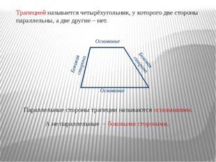 Трапецией называется четырёхугольник, у которого две стороны параллельны, а д
