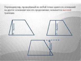 Перпендикуляр, проведённый из любой точки одного из оснований на другое основ