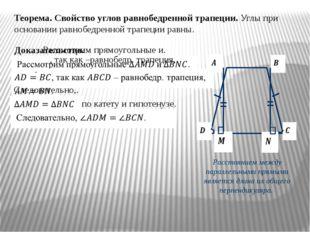 Теорема. Свойство углов равнобедренной трапеции. Углы при основании равнобедр