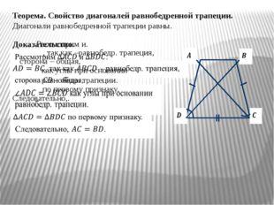 Теорема. Свойство диагоналей равнобедренной трапеции. Диагонали равнобедренно