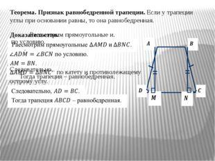 Теорема. Признак равнобедренной трапеции. Если у трапеции углы при основании