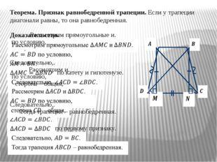 Теорема. Признак равнобедренной трапеции. Если у трапеции диагонали равны, то
