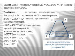 Решение. как углы при основании равнобедр. трапеции. – внутр. односторонние