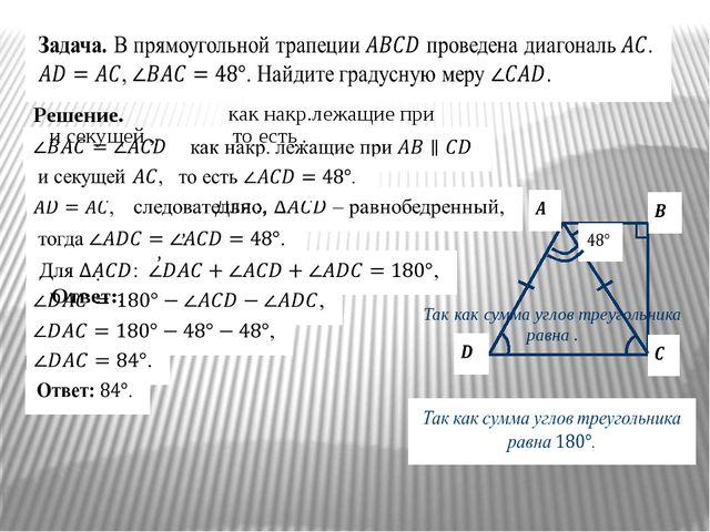Решение. Углы при основании равнобедренного треугольника равны.