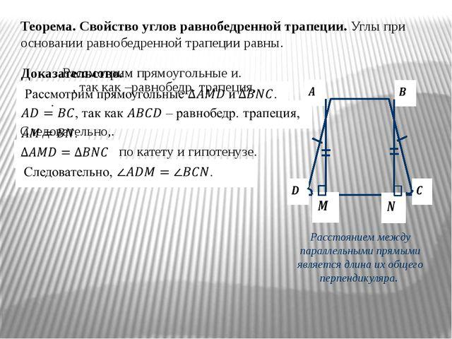 Теорема. Свойство углов равнобедренной трапеции. Углы при основании равнобедр...