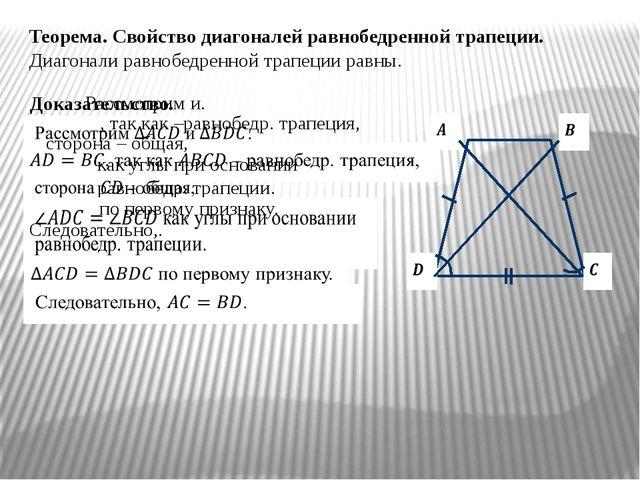 Теорема. Свойство диагоналей равнобедренной трапеции. Диагонали равнобедренно...