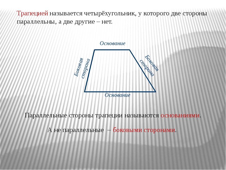 Трапецией называется четырёхугольник, у которого две стороны параллельны, а д...