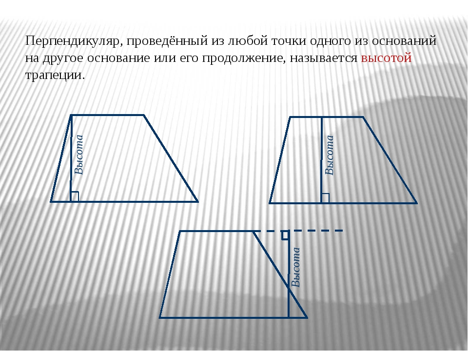 Перпендикуляр, проведённый из любой точки одного из оснований на другое основ...