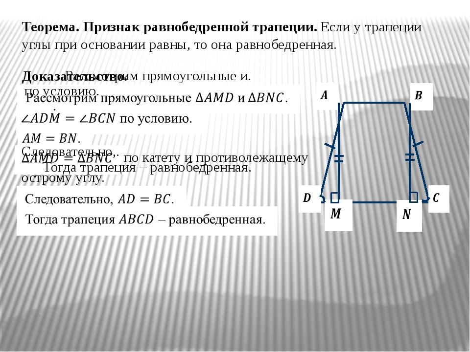 Теорема. Признак равнобедренной трапеции. Если у трапеции углы при основании...