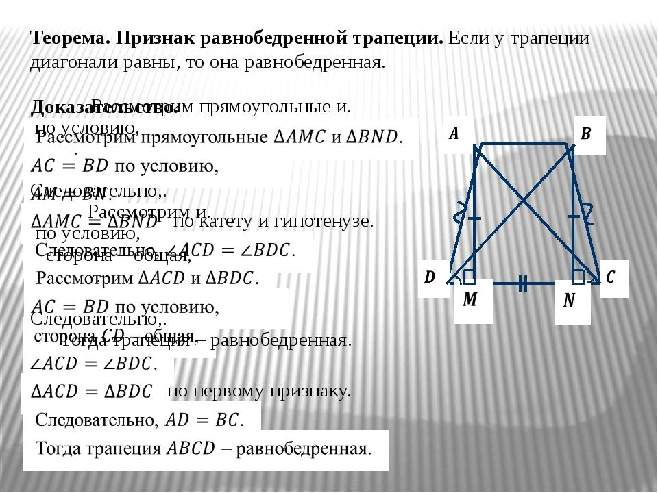 Теорема. Признак равнобедренной трапеции. Если у трапеции диагонали равны, то...