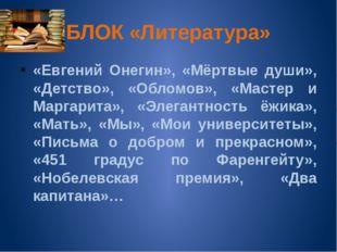 БЛОК «Литература» «Евгений Онегин», «Мёртвые души», «Детство», «Обломов», «Ма