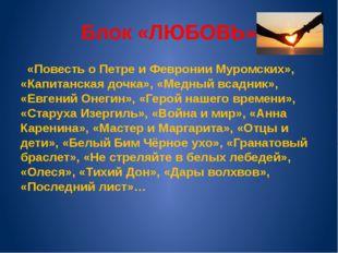 Блок «ЛЮБОВЬ» «Повесть о Петре и Февронии Муромских», «Капитанская дочка», «М