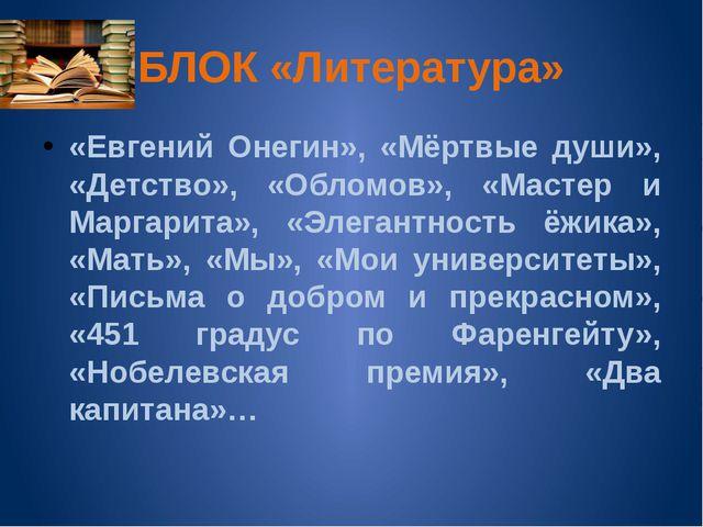БЛОК «Литература» «Евгений Онегин», «Мёртвые души», «Детство», «Обломов», «Ма...