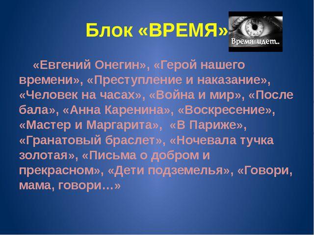 Блок «ВРЕМЯ» «Евгений Онегин», «Герой нашего времени», «Преступление и наказа...